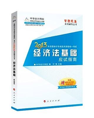 梦想成真系列•2013年全国会计专业资格统一考试:经济法基础应试指南.pdf