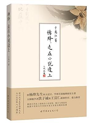 杨绛,走在小说边上.pdf