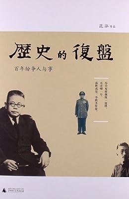 历史的复盘:百年纷争人与事.pdf