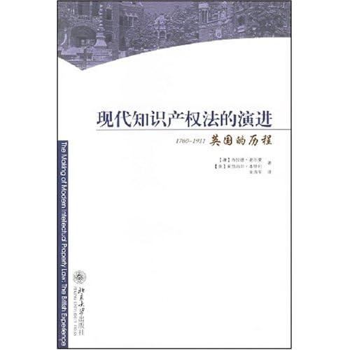 现代知识产权法的演进(英国的历程1760-1911)