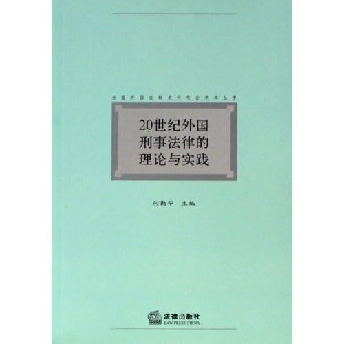 20世纪外国刑事法律的理论与实践/全国外国法制史研究会学术丛书