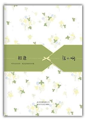 相逢.pdf