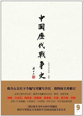 中国历代战争史9:唐.pdf