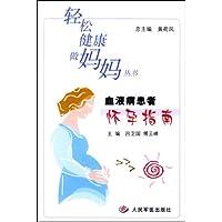 血液病患者怀孕指南