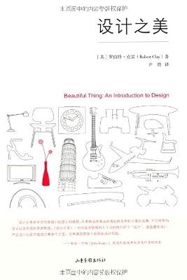 设计之美.pdf