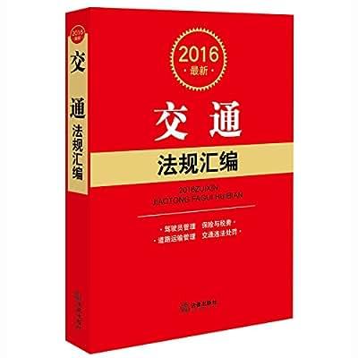 2016最新交通法规汇编.pdf