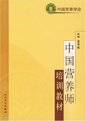 中国营养师培训教材.pdf