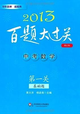 2013中考数学百题大过关:第1关.pdf