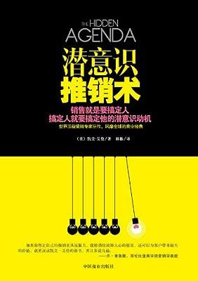 潜意识推销术.pdf