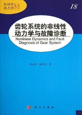 齿轮系统的非线性动力学与故障诊断.pdf