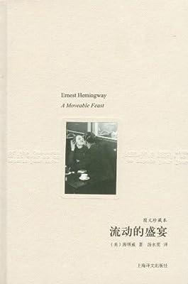 流动的盛宴.pdf