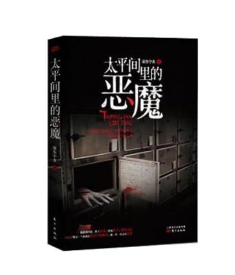 太平间里的恶魔.pdf