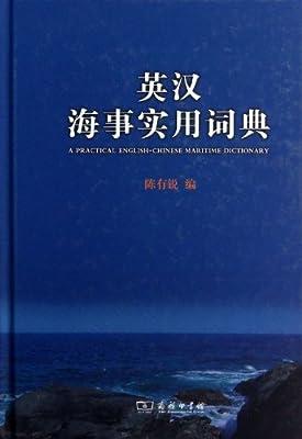 英汉海事实用词典.pdf