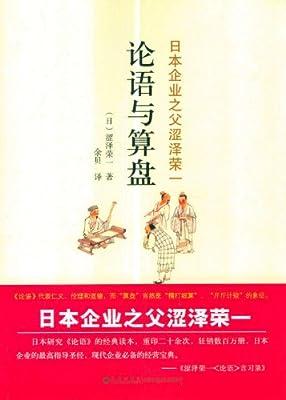 论语与算盘.pdf