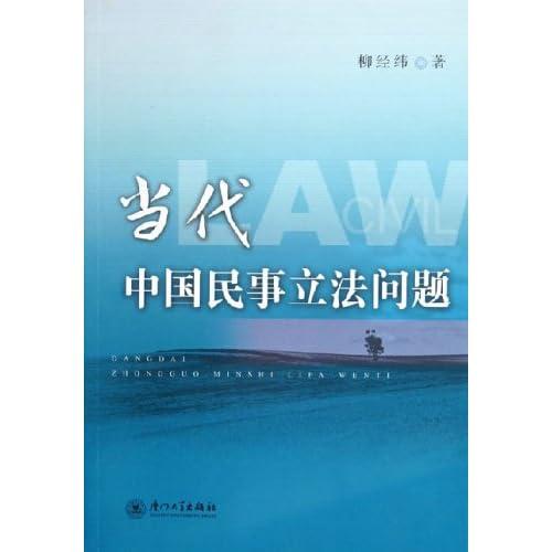 当代中国民事立法问题