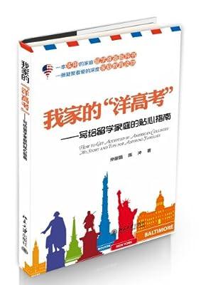 """我家的""""洋高考"""":写给留学家庭的贴心指南.pdf"""