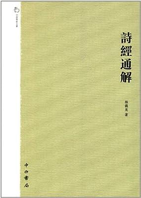 中西学术文丛:诗经通解.pdf