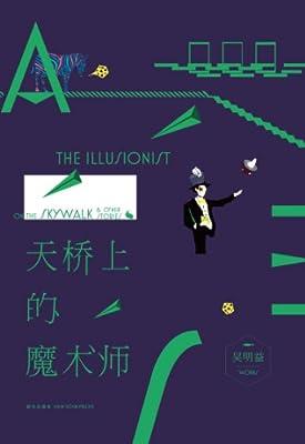 天桥上的魔术师.pdf