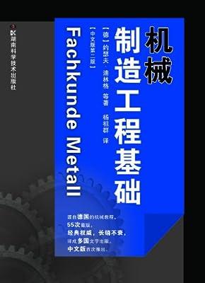 机械制造工程基础.pdf