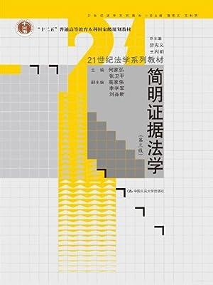 简明证据法学.pdf