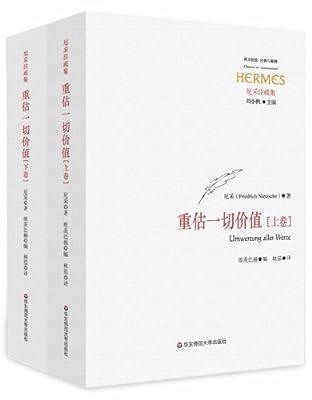 重估一切价值/西方传统经典与解释.pdf