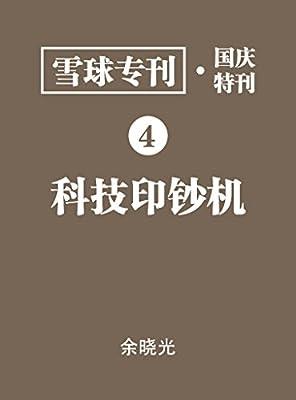 雪球专刊·国庆特刊·科技印钞机.pdf