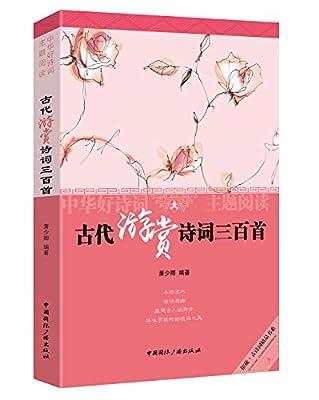 中华好诗词主题阅读:古代游赏诗词三百首.pdf