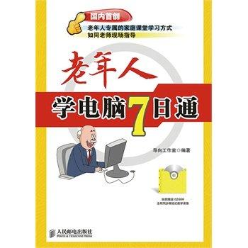 老年人学电脑7日通.pdf
