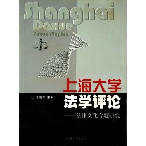 上海大学法学评论--法律文化专题研究