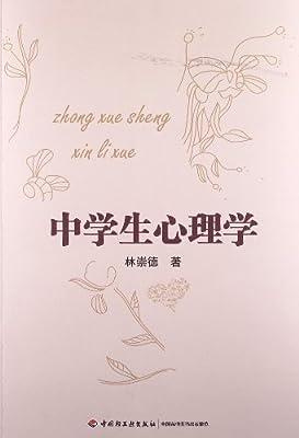 万千教育:中学生心理学.pdf