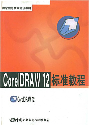 CorelDRAW 12标准教程图片