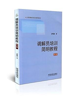 调解员培训简明教程.pdf