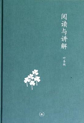 阅读与讲解.pdf
