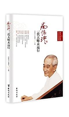 南怀瑾:一代大师未远行.pdf