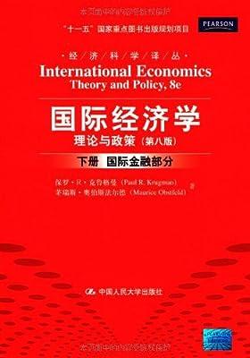 国际经济学:理论与政策.pdf