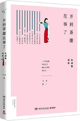 开到荼蘼花事了:朱淑真词传.pdf