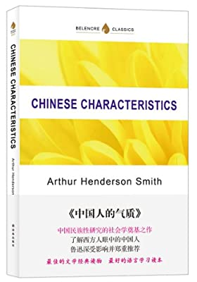 英文经典—中国人的气质.pdf
