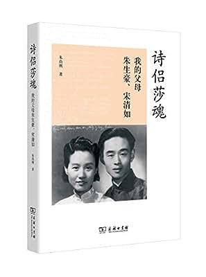 诗侣莎魂:我的父母朱生豪、宋清如.pdf