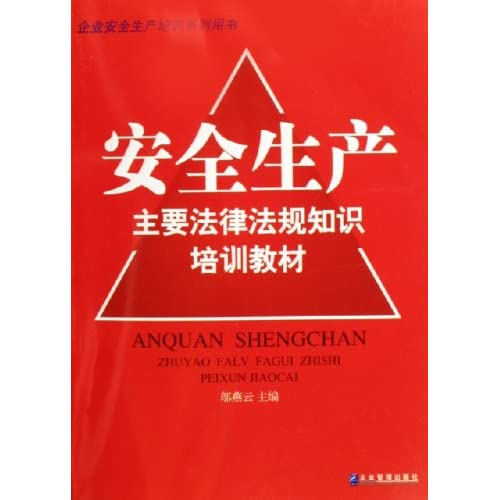 安全生产主要法律法规知识培训教材(企业安全生产培训系列用书)