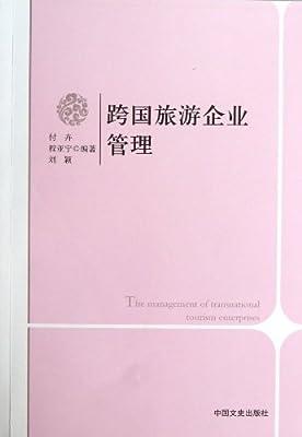 跨国旅游企业管理.pdf