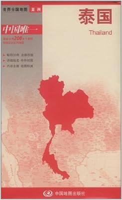 世界分国地图•亚洲:泰国.pdf