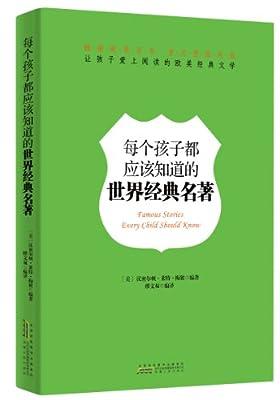 让孩子爱上阅读的欧美经典文学:每个孩子都应该知道的世界经典名著.pdf