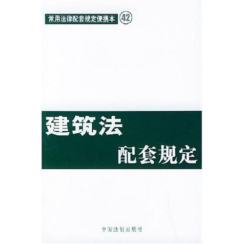 建筑法配套规定/常用法律配套规定便携本