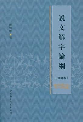 说文解字论纲.pdf