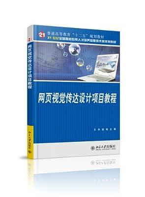 网页视觉传达设计项目教程.pdf
