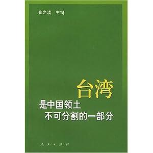 【台湾是中国领土不可分割的一部分:历史与现