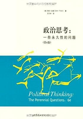 政治思考:一些永久性的问题.pdf