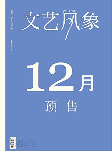 文艺风象(2014年12月·总第191期)(附限量亚马逊独家礼品)-图片