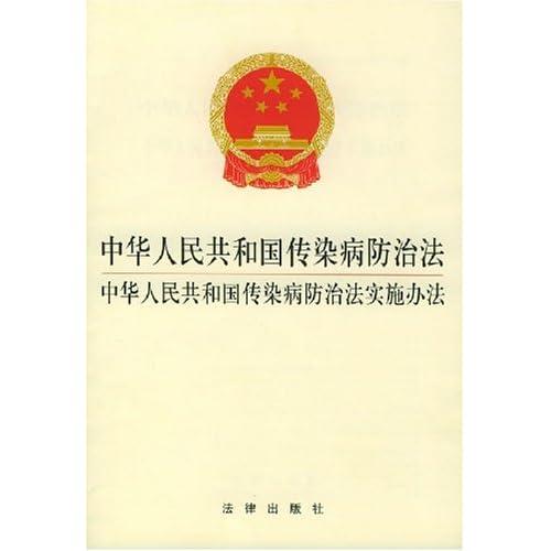 中华人民共和国传染病防治法中华人民共和国传染病防治法实施办法