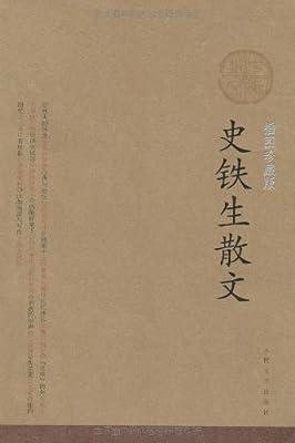 史铁生散文/插图珍藏版.pdf
